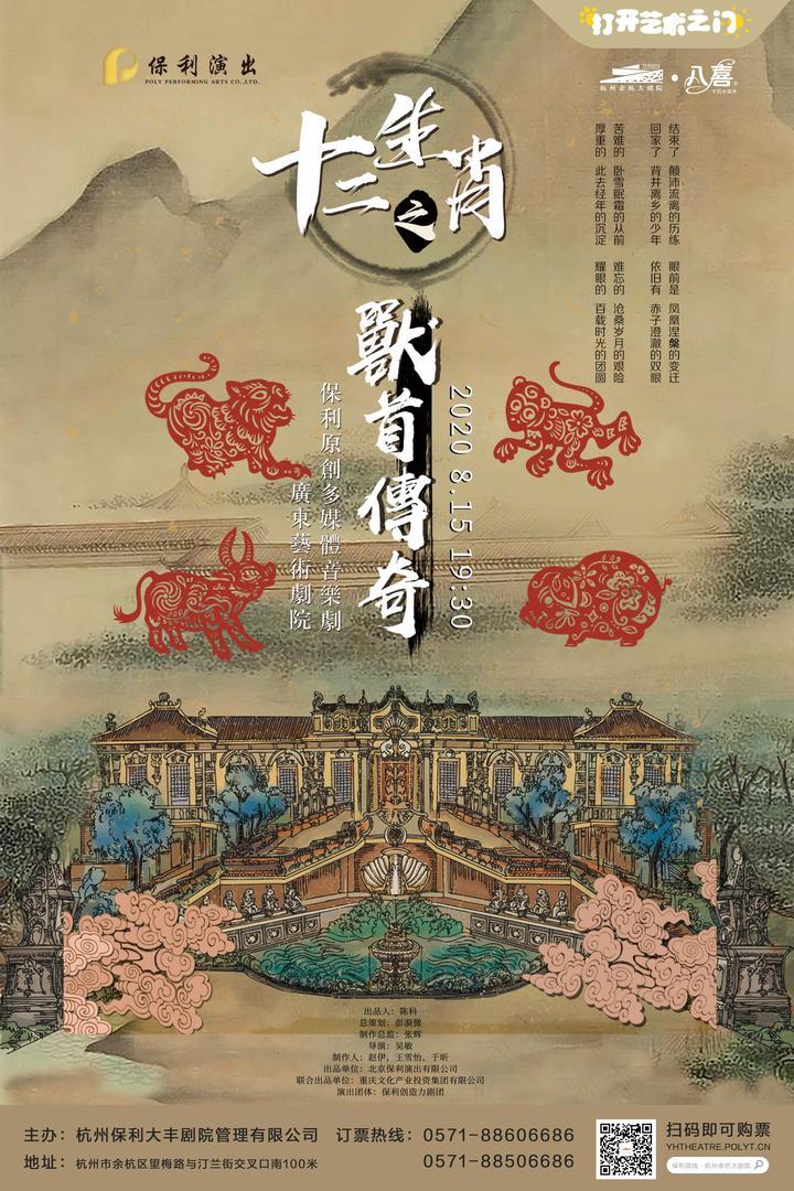 8.15儿童剧《十二生肖之兽首传奇》.jpg