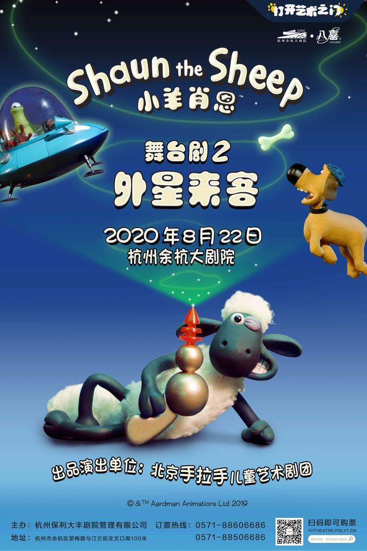 8.22英国原版儿童剧《小羊肖恩之外星来客》.jpg