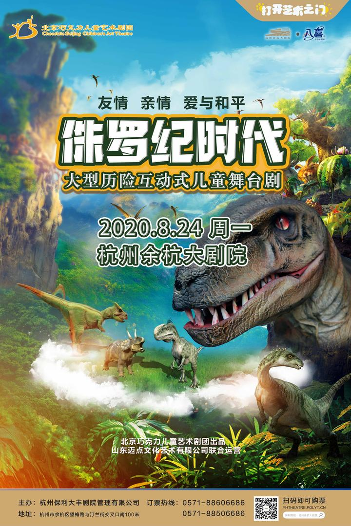 8.24大型历险互动式儿童舞台剧《侏罗纪时代》.jpg