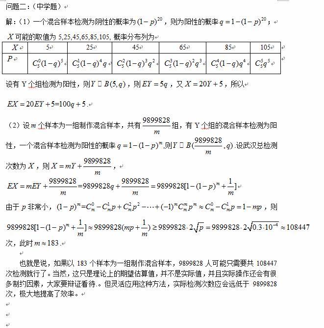 6月13日读本答案2.jpg