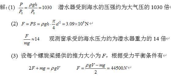 潜水器物理题答案.jpg