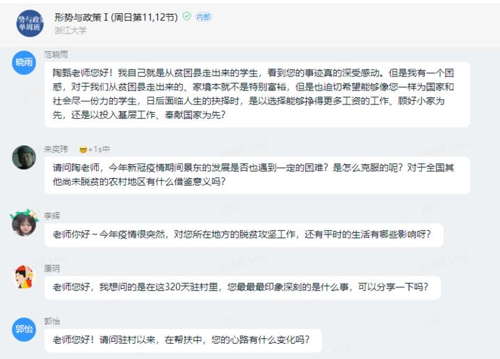 同学们连线陶甄时积极提出问题.png