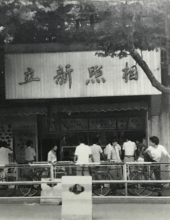 """1963年在延安路上开张的""""二我轩"""",后改名为""""立新照相馆"""".jpg"""
