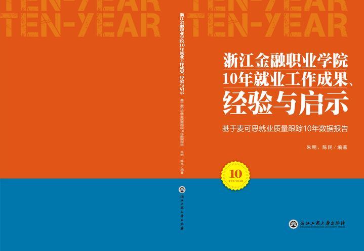 《浙江金融职业学院10年就业工作成果、经验与启示》封面.jpg