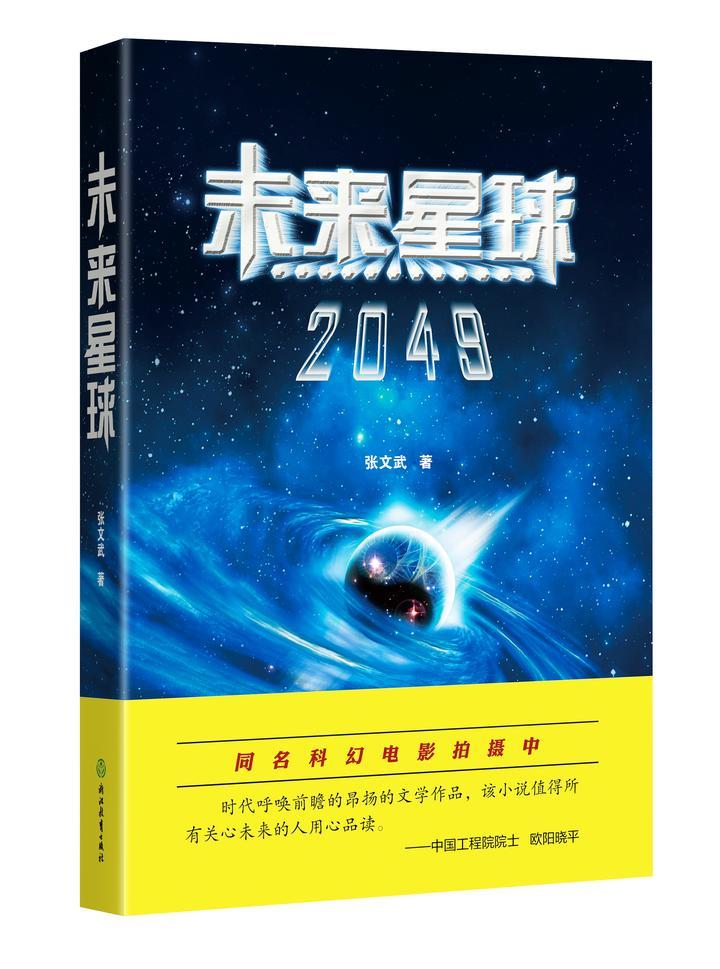 未来星球2049.jpg