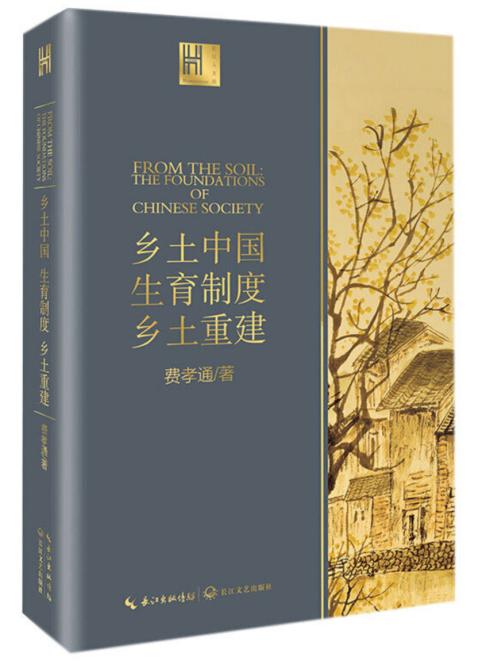 乡土中国生育制度乡土重建.png