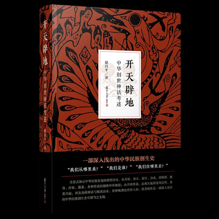 开天辟地:中华创世神话考述.png