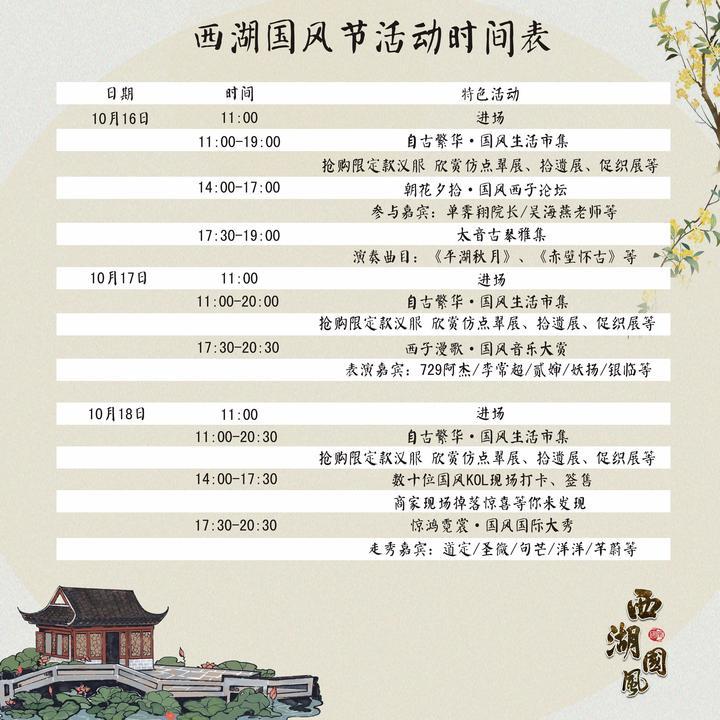 """""""西湖国风节""""活动时间安排表.jpg"""