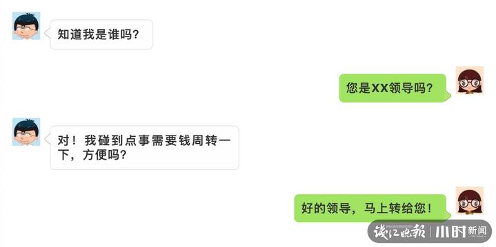 1026省厅领导诈骗0.jpg