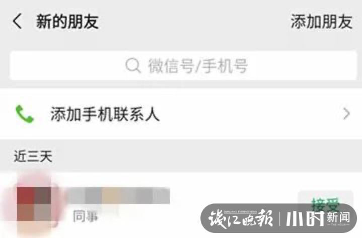 1026省厅领导诈骗1.jpg