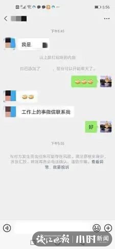 1026省厅领导诈骗3.jpg