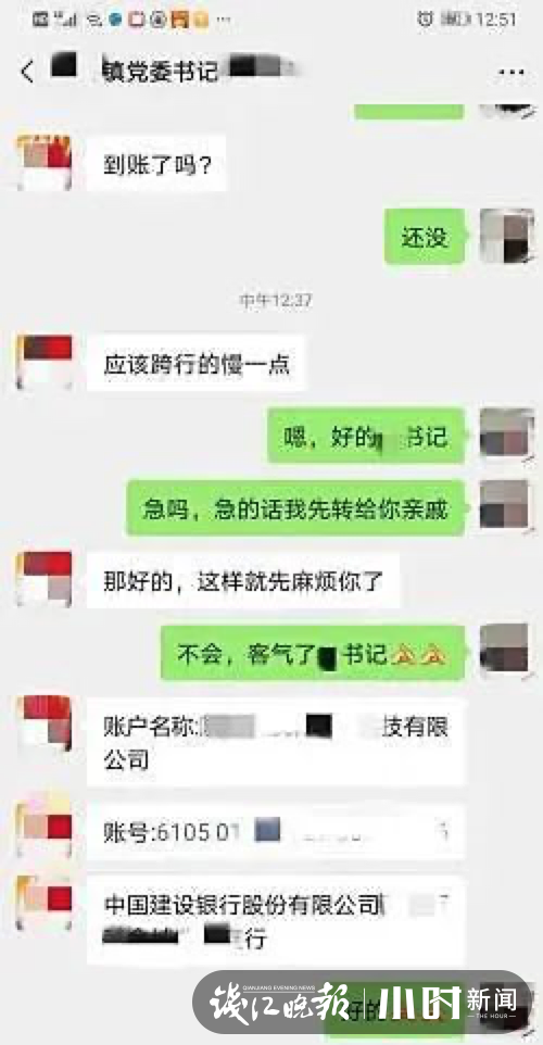 1026省厅领导诈骗5.jpg