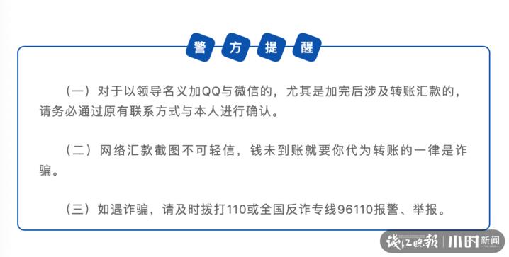 1026省厅领导诈骗7.jpg