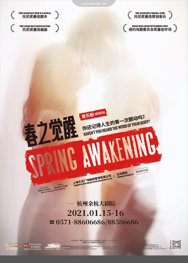 春之觉醒海报.jpg