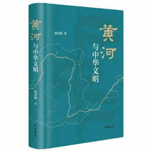 黄河文明.jpg