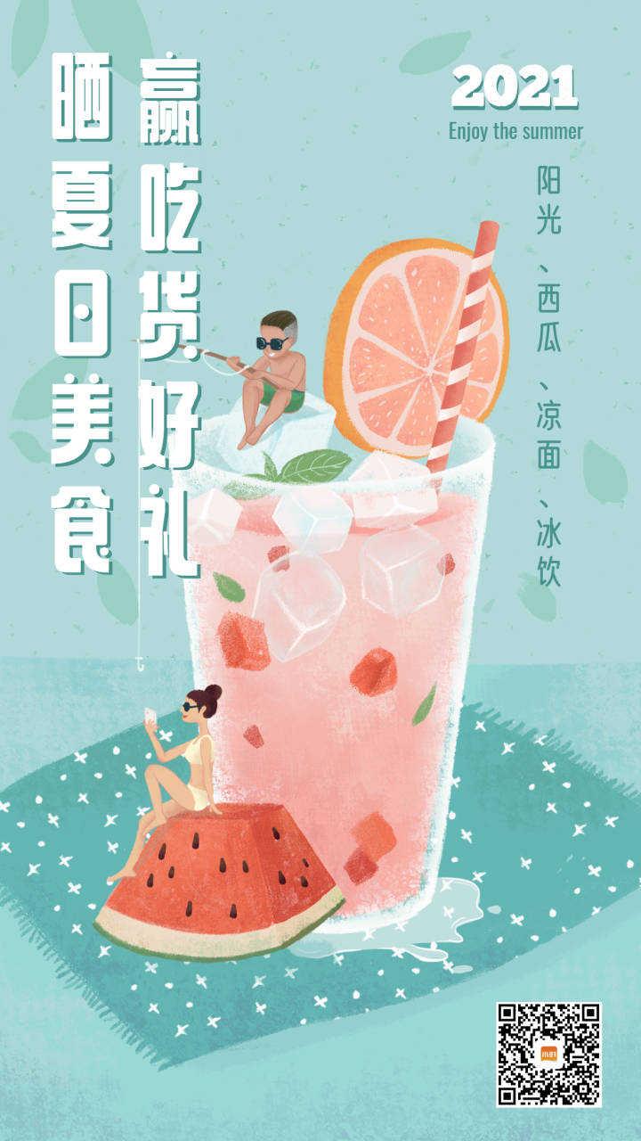夏至二十四节气小清新手绘插画.jpg