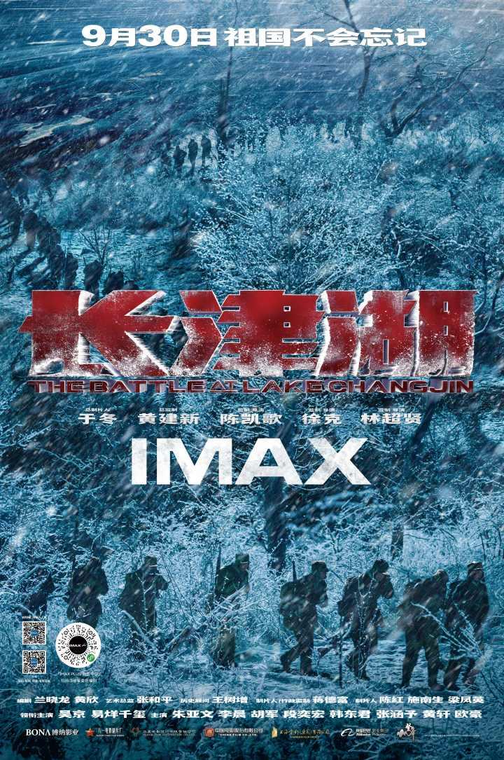 电影海报-竖【IMAX Lake Changjin】.jpg