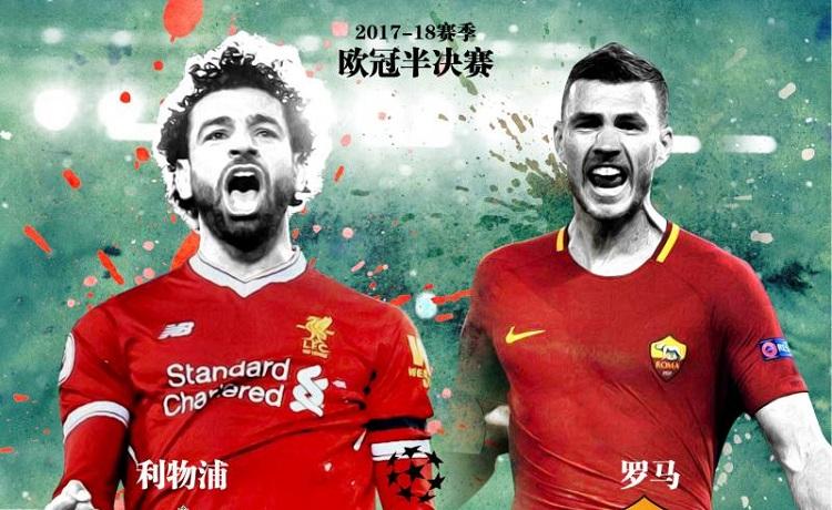 欧冠:利物浦vs罗马,谁能获得胜利?!