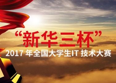 新华三杯大学生 IT技术大赛落幕