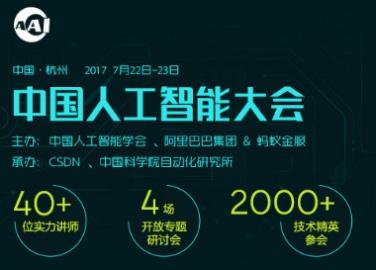 李德毅院士:中国正迎来AI发展的黄金时代