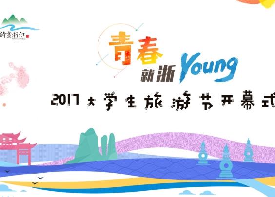 """2017""""诗画浙江""""大学生旅游节"""