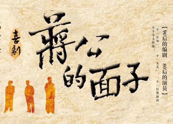 2017 话剧《蒋公的面子》杭州站