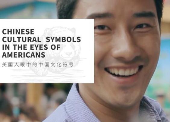 美国人眼中的中国文化符号