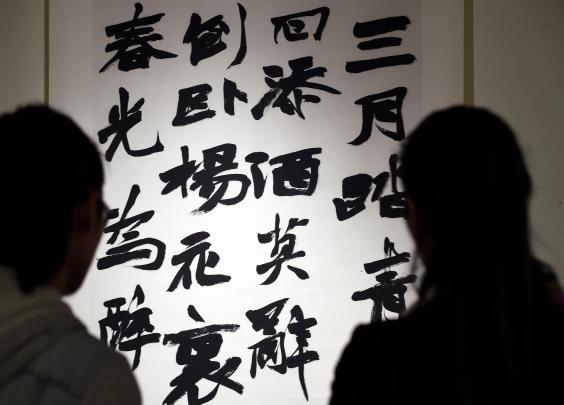 全国近80位名家书法齐聚杭州,庆祝香港回归20周年