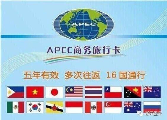 APEC商务旅行卡知识小讲堂(二): APEC...