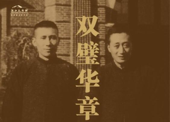 浙美新展的兄弟俩你认识吗?当年在上海滩,这俩温...