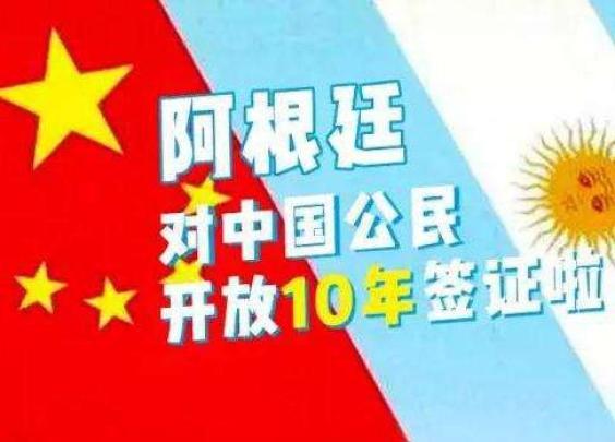 中国公民可申请阿根廷十年多次旅游、商务签证