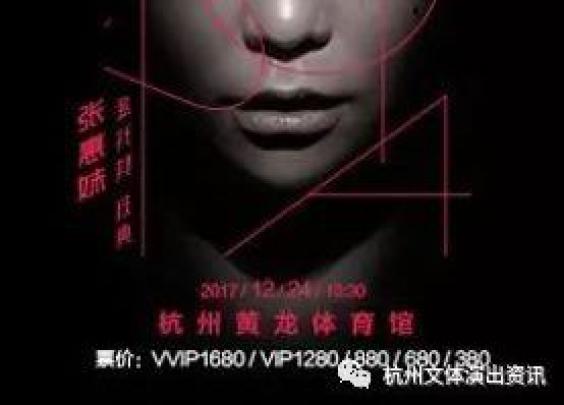 11月25日:2017张惠妹乌托邦世界巡城演唱会
