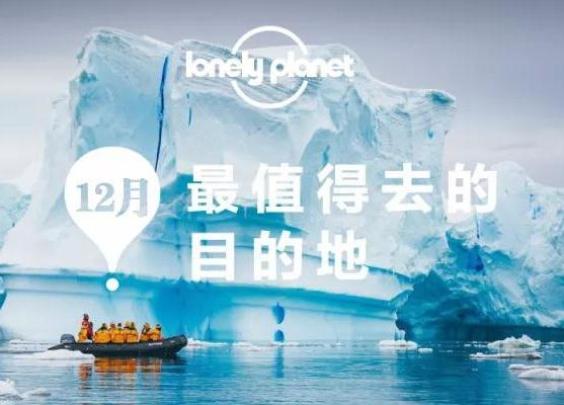 12月去哪儿?Lonely Planet 带你出门寻找冬日温暖!