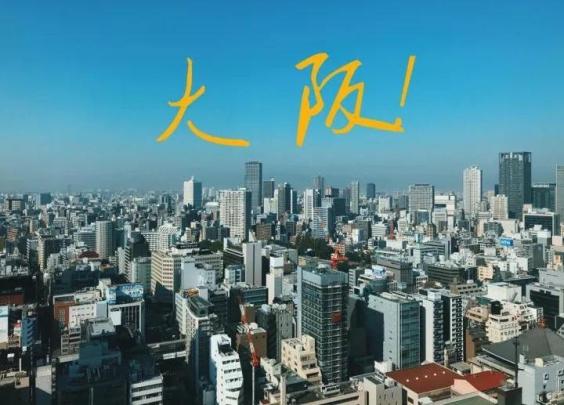 去大阪玩什么?去吃就好了啊!