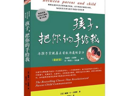 父母看这几本书 必将改变孩子一生