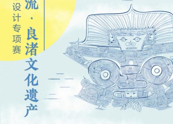良渚文化遗产创意设计大赛开启,报名戳进来