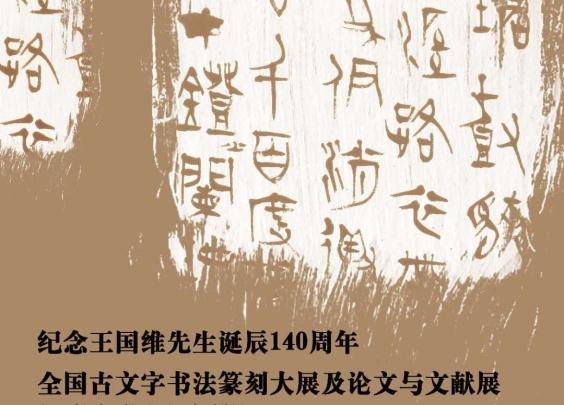 全国古文字书法篆刻大展及论文与文献展,这里的字...