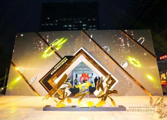 2017金芒奖颁奖盛典举行 用态度点亮杭城创新力