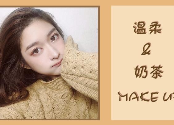 【白金乔妹】冬季日常温柔奶茶妆
