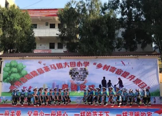 """马云""""乡村学校""""试点启动!第一所小学在贵州"""