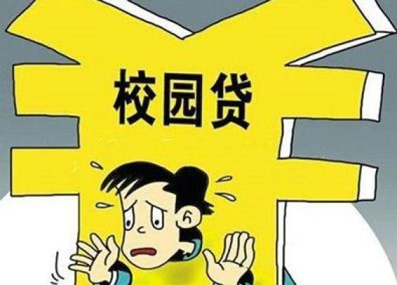 女教师卧底校园贷微信群 警示学生:套路太深不能碰