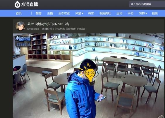【调查】细思极恐!杭州有商家直播顾客一举一动