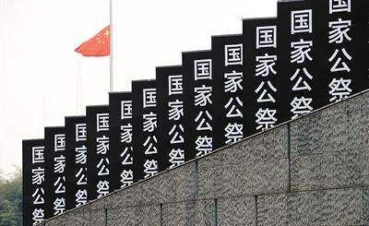 今天南京大屠杀80周年,我国将举行国家公祭