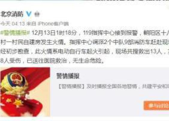 北京朝阳:电动自行车着火,致5死8伤