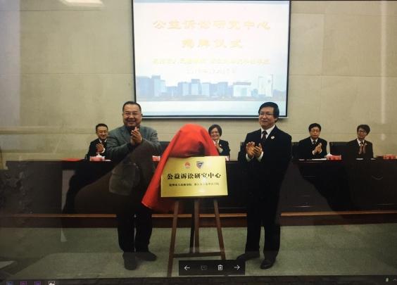 浙江成立首家公益诉讼研究中心