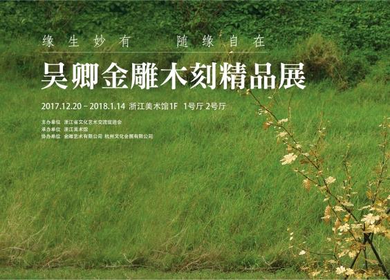 吴卿金雕木刻精品展在浙江美术馆开幕