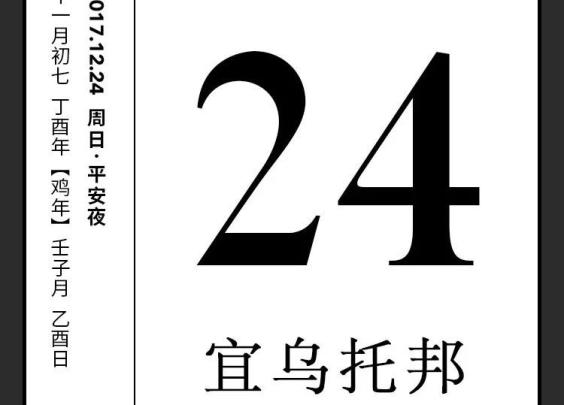【单向历】12 月 24 日,宜乌托邦