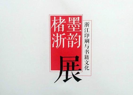 「活动预告」《楮墨浙韵——浙江印刷与书籍文化》...