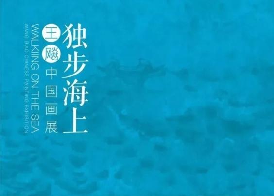 """""""独步海上——王飚中国画展""""亮相舟山市美术馆"""