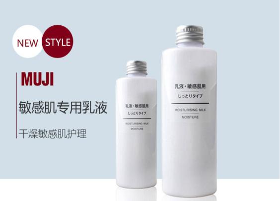24丨无印良品 敏感肌用乳液 清爽型 200ml *3件    103.29元